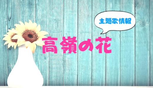ドラマ高嶺の花|主題歌・オープニング・エンディング情報まとめ!