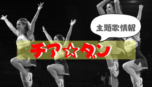 ドラマ版チア☆ダン|主題歌、オープニング、エンディング情報まとめ!