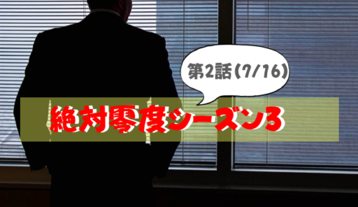 絶対零度2018第2話の無料動画視聴と見逃し配信情報(7月16日放送)