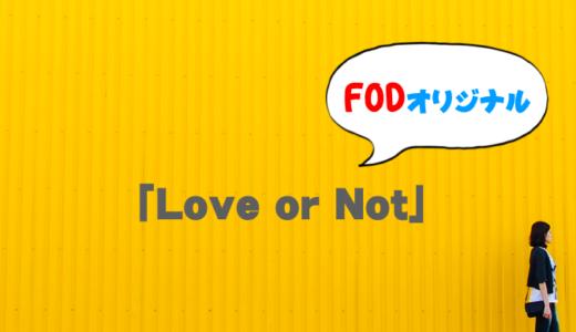 【FOD】Love or Notのフル動画を無料視聴したい!9tsuやdailymotionで見れる?