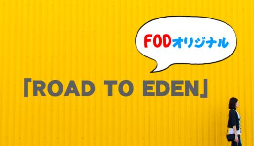 ROAD TO EDENのフル動画を無料視聴したい!9tsuやdailymotionで見れる?
