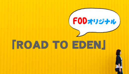【FOD】ROAD TO EDENのフル動画を無料視聴したい!9tsuやdailymotionで見れる?
