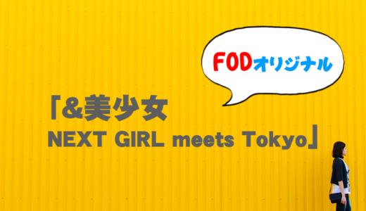 【FOD】&美少女NEXT GIRL meets Tokyoのフル動画を無料視聴したい!9tsuやdailymotionで見れる?