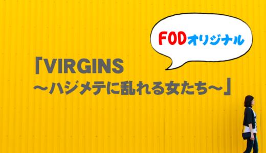 VIRGINS~ハジメテに乱れる女たち~のフル動画を無料視聴したい!9tsuやdailymotionで見れる?