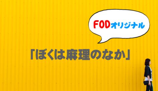 【FOD】ぼくは麻理のなかのフル動画を無料視聴したい!9tsuやdailymotionで見れる?