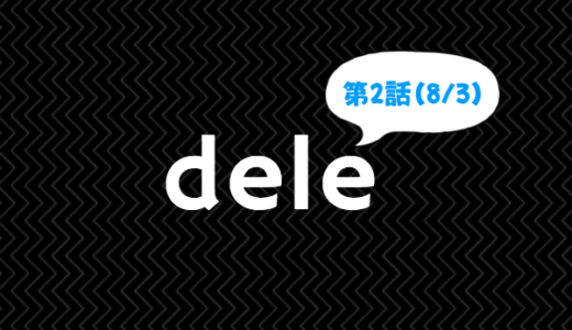 dele(ディーリー)|2話フル動画の無料視聴と見逃し配信情報(8月3日放送)