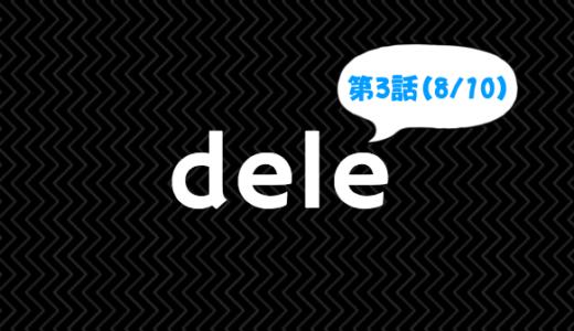 dele(ディーリー)|3話フル動画の無料視聴と見逃し配信情報(8月10日放送)