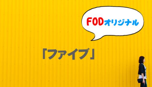ファイブのフル動画を無料視聴したい!9tsuやdailymotionで見れる?