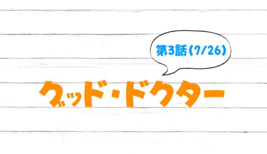 日本版グッドドクター3話の無料動画視聴と見逃し配信情報(7月26日放送)
