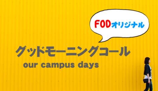 グッドモーニングコールour campus daysのフル動画を無料視聴したい!9tsuやdailymotionで見れる?