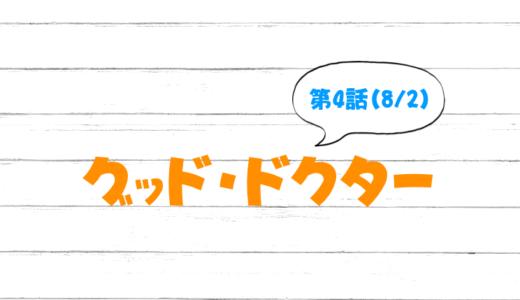 日本版グッドドクター4話の無料動画視聴と見逃し配信情報(8月2日放送)