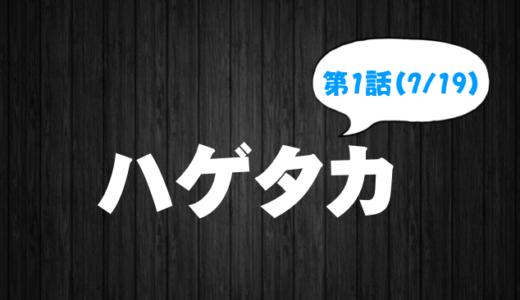 ハゲタカ|1話フル動画の無料視聴と見逃し配信情報(7月19日放送)