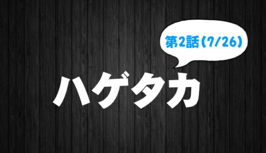 ハゲタカ|2話フル動画の無料視聴と見逃し配信情報(7月26日放送)