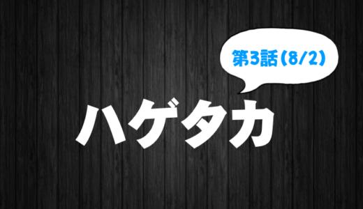 ハゲタカ|3話フル動画の無料視聴と見逃し配信情報(8月2日放送)