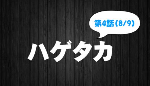 ハゲタカ|4話フル動画の無料視聴と見逃し配信情報(8月9日放送)
