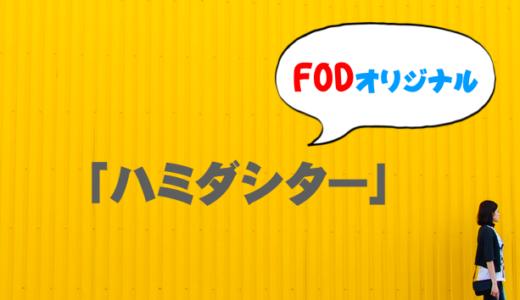 ハミダシターのフル動画を無料視聴したい!9tsuやdailymotionで見れる?