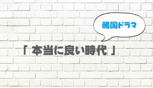 韓国ドラマ「本当に良い時代」を日本語字幕で無料視聴したい!9tsuやdailymotionで見れる?