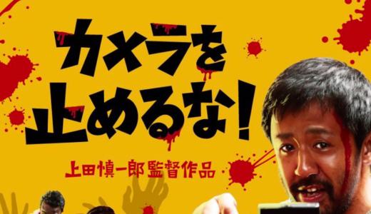 映画カメラを止めるな!ゾンビ映画マニアのネタバレ感想と解説!