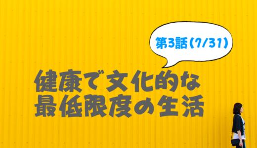 健康で文化的な最低限度の生活(ケンカツ)3話の動画を無料視聴したい【7月31日放送】