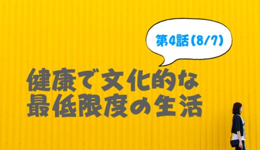 健康で文化的な最低限度の生活(ケンカツ)4話の動画を無料視聴したい【8月7日放送】