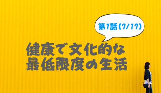 健康で文化的な最低限度の生活(ケンカツ)1話の動画を無料視聴したい【7月17日放送】