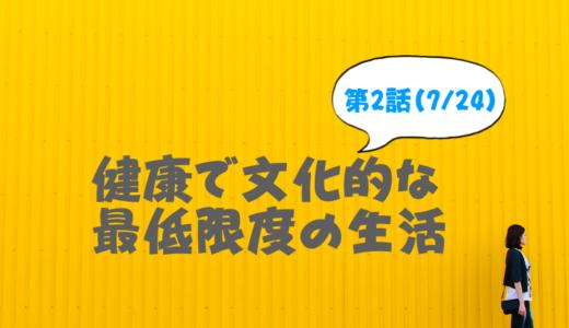 健康で文化的な最低限度の生活(ケンカツ)2話の動画を無料視聴したい【7月24日放送】