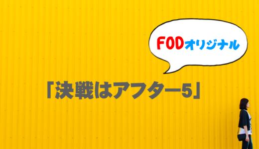 人パーのスピンオフドラマ『決戦はアフター5』のフル動画を無料視聴したい!9tsuやdailymotionで見れる?