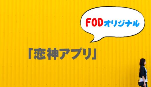 恋神アプリのフル動画を無料視聴したい!9tsuやdailymotionで見れる?