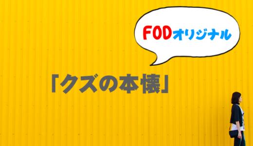 クズの本懐のフル動画を無料視聴したい!9tsuやdailymotionで見れる?