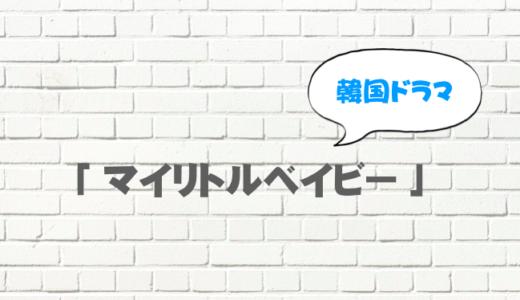韓国ドラマ「マイリトルベイビー」を日本語字幕で無料視聴したい!9tsuやdailymotionで見れる?