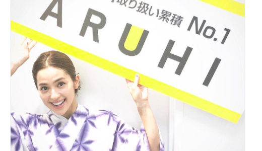ARUHI(アルヒ)CMの女性は中村アン!出演ドラマもチェック(2018年8月)