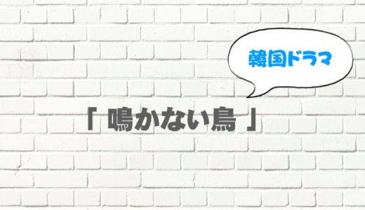 韓国ドラマ「鳴かない鳥」を日本語字幕で無料視聴したい!9tsuやdailymotionで見れる?