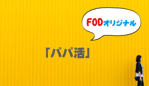 【FOD】パパ活のフル動画を無料視聴したい!9tsuやdailymotionで見れる?