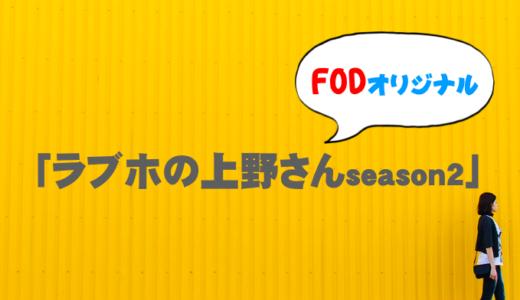 ラブホの上野さんseason2のフル動画を無料視聴したい!9tsuやdailymotionで見れる?