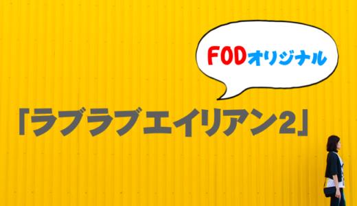 ラブラブエイリアン2のフル動画を無料視聴したい!9tsuやdailymotionで見れる?