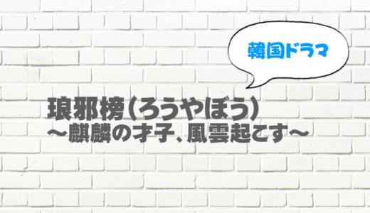 韓国ドラマ「琅邪榜(ろうやぼう)」を日本語字幕で無料視聴したい!9tsuやdailymotionで見れる?