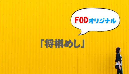 【FOD】将棋めしのフル動画を無料視聴したい!9tsuやdailymotionで見れる?