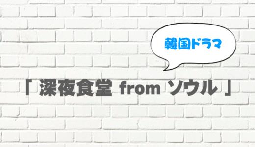 韓国ドラマ「深夜食堂 from ソウル」を日本語字幕で無料視聴したい!9tsuやdailymotionで見れる?