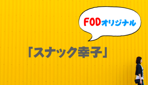 スナック幸子のフル動画を無料視聴したい!9tsuやdailymotionで見れる?