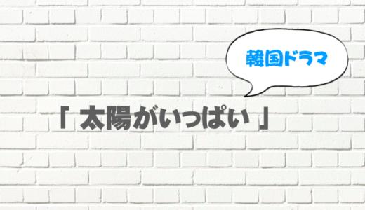 韓国ドラマ「太陽がいっぱい」を日本語字幕で無料視聴したい!9tsuやdailymotionで見れる?