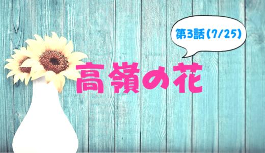 高嶺の花|3話フル動画の無料視聴と見逃し配信情報(7月25日放送)