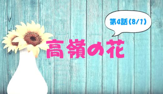 高嶺の花|4話フル動画の無料視聴と見逃し配信情報(8月1日放送)