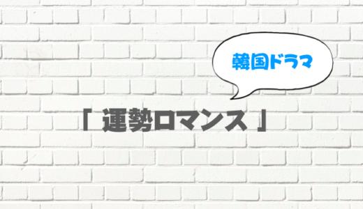 韓国ドラマ「運勢ロマンス」を日本語字幕で無料視聴したい!9tsuやdailymotionで見れる?