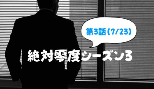 絶対零度2018第3話の無料動画視聴と見逃し配信情報(7月23日放送)