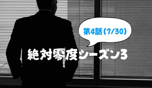 絶対零度2018第4話の無料動画視聴と見逃し配信情報(7月30日放送)