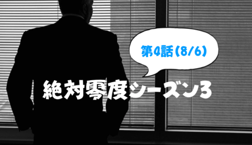 絶対零度2018第5話の無料動画視聴と見逃し配信情報(8月6日放送)