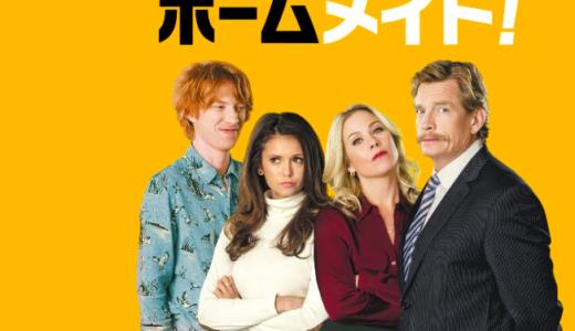映画ホームメイト!|あらすじとネタバレ感想!ラスト結末まで・・・