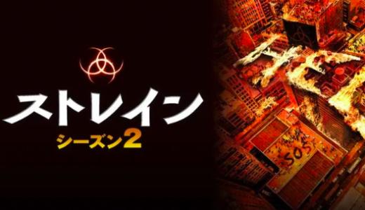 ストレイン沈黙のエクリプス シーズン2|あらすじとネタバレ感想!