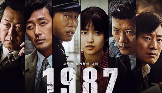 映画1987ある闘いの真実|あらすじとネタバレ感想!ラスト結末は・・・