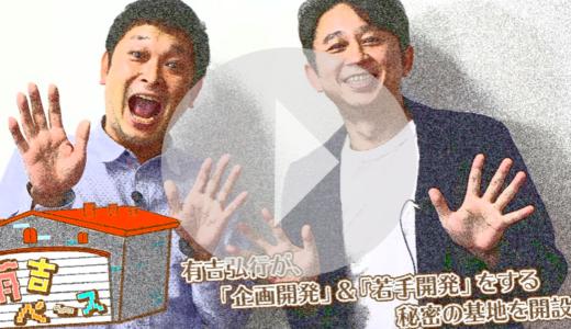 【FOD】有吉ベースの動画を最終回まで無料視聴したい!9tsuやdailymotionで見れる?